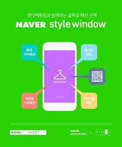 naver-window
