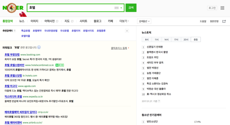 Naver Search Engine Result Page