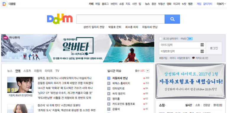Daum Search Page